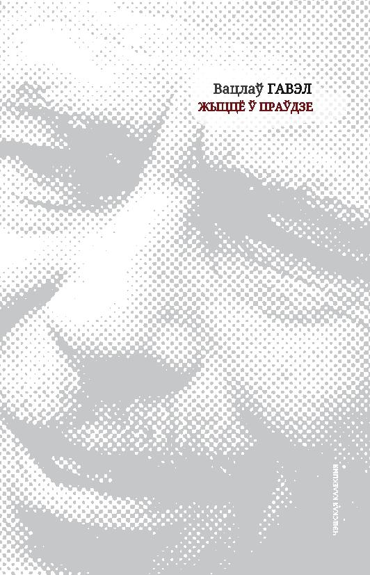 Кнігу выбраных эсэ Вацлава Гаўла прэзентуюць 24 кастрычніка