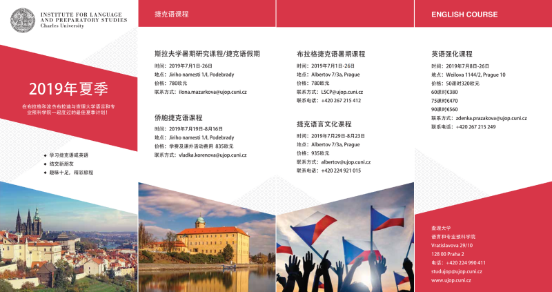 Dont miss the Summer School 2019 at Charles University | Embassy of