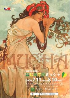 """160th anniversary of birth - My first Mucha"""